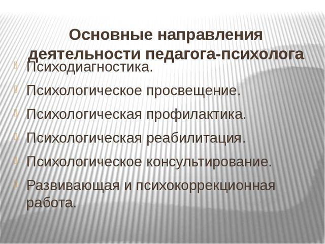 Основные направления деятельности педагога-психолога Психодиагностика. Психол...