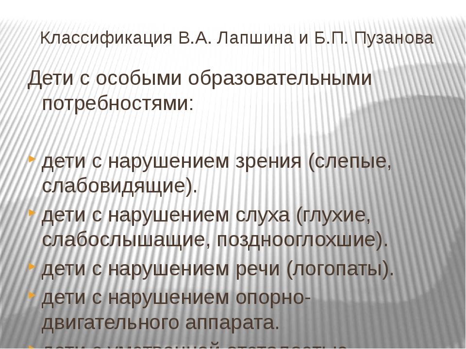 Классификация В.А. Лапшина и Б.П. Пузанова Дети с особыми образовательными по...