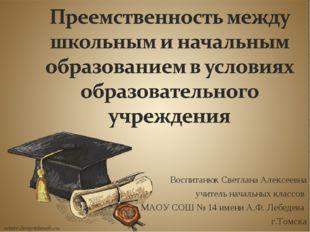 Воспитанюк Светлана Алексеевна учитель начальных классов МАОУ СОШ № 14 имени