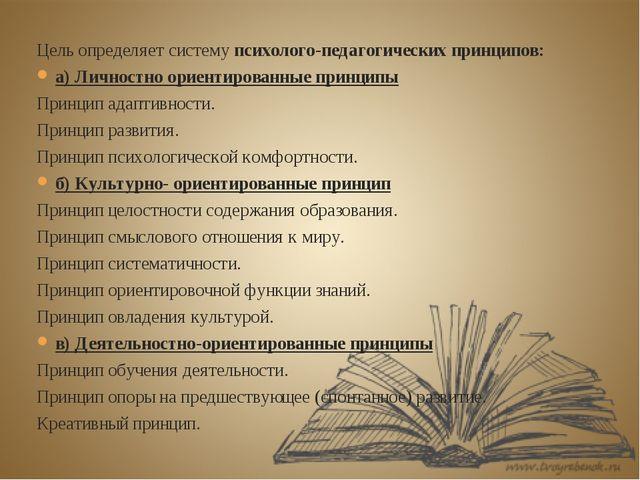 Цель определяет систему психолого-педагогических принципов: а) Личностно орие...