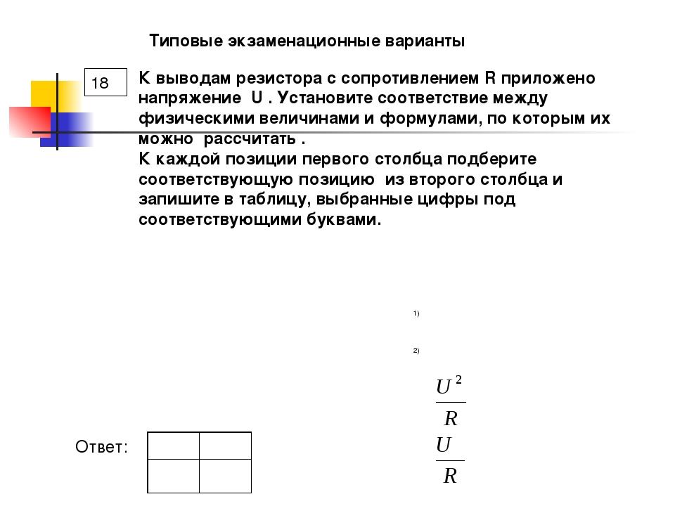 К выводам резистора с сопротивлением R приложено напряжение U . Установите со...
