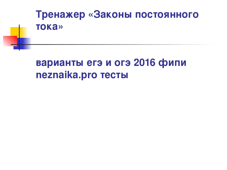 Тренажер «Законы постоянного тока» варианты егэ и огэ 2016 фипи neznaika.pro...