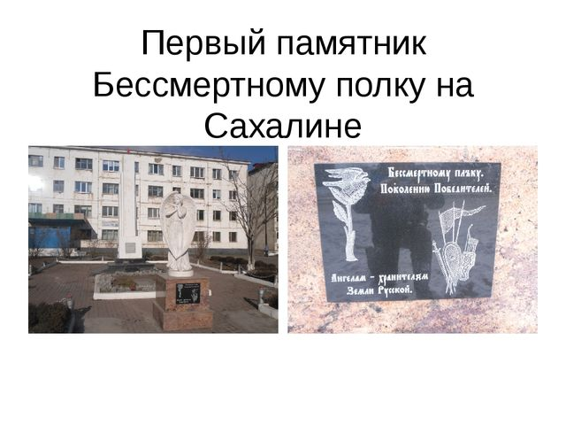 Первый памятник Бессмертному полку на Сахалине