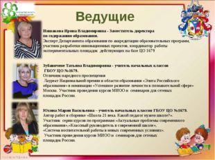 Ведущие Иншакова Ирина Владимировна - Заместитель директора по содержанию обр
