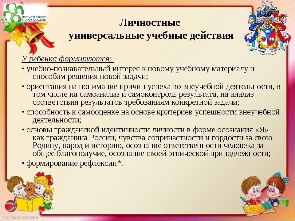 Личностные универсальные учебные действия У ребенка формируются: •учебно-по...