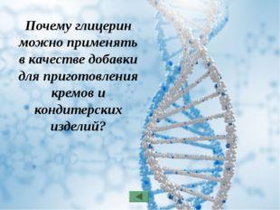 Хемоинформатика Это наука, базирующаяся на применении методов информатики для