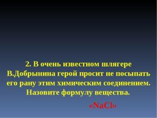 2. В очень известном шлягере В.Добрынина герой просит не посыпать его рану эт
