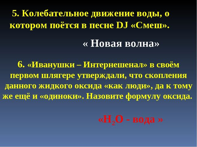 5. Колебательное движение воды, о котором поётся в песне DJ «Смеш». 6. «Ивану...