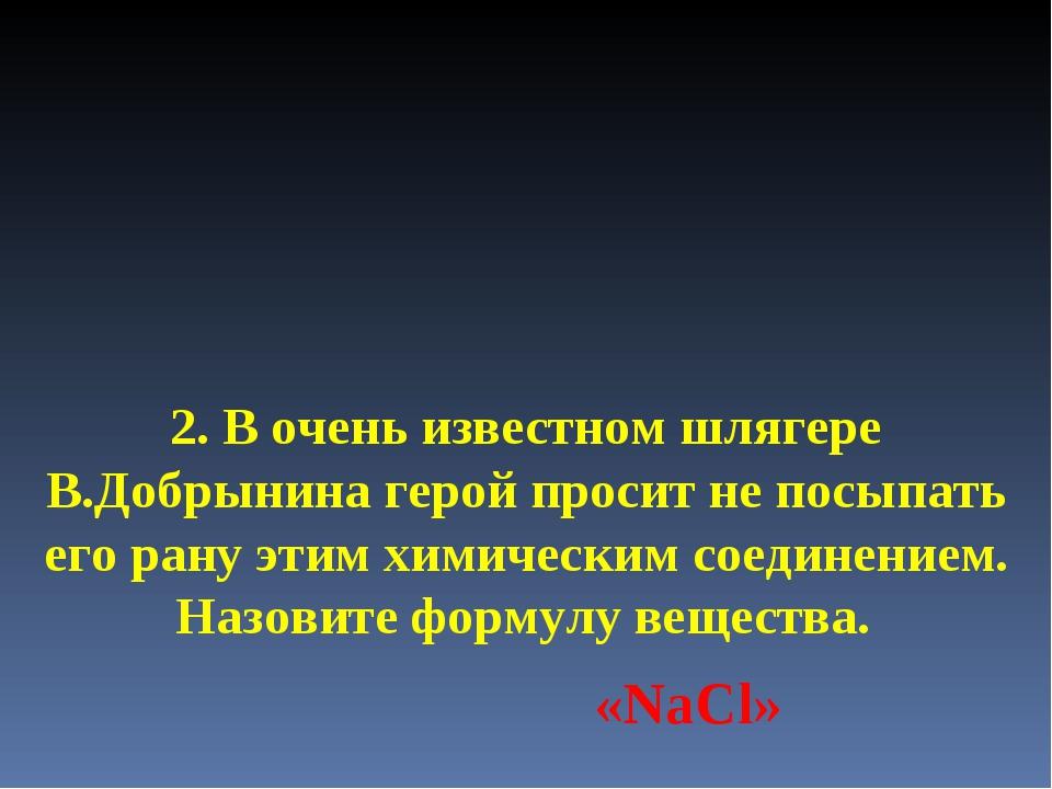 2. В очень известном шлягере В.Добрынина герой просит не посыпать его рану эт...