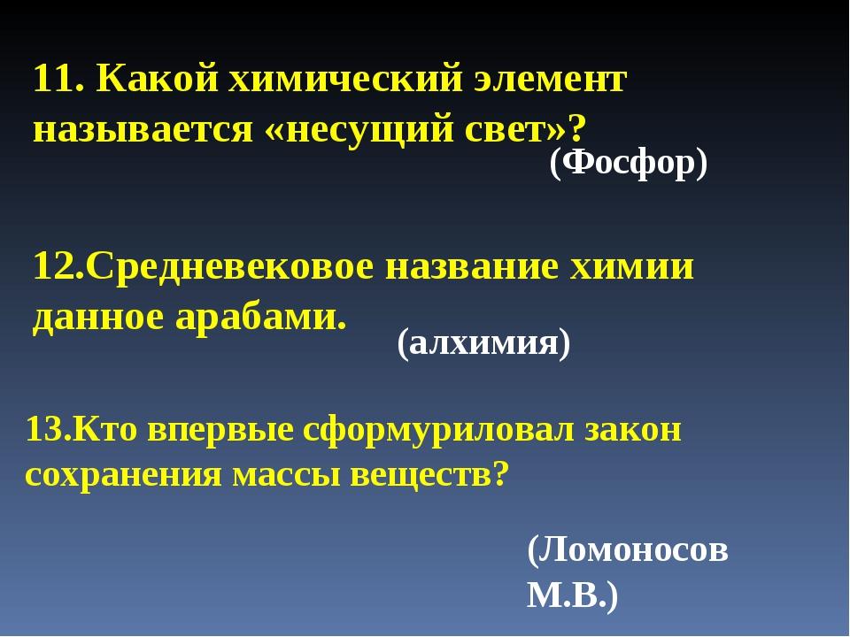 11. Какой химический элемент называется «несущий свет»? (Фосфор) (алхимия) (Л...