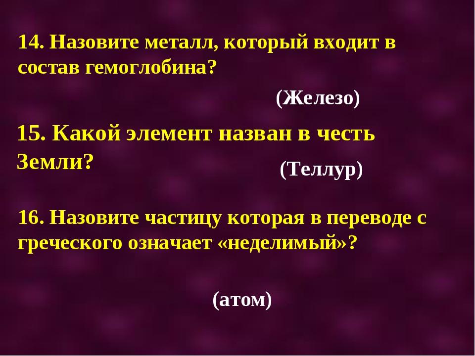 14. Назовите металл, который входит в состав гемоглобина? 15. Какой элемент...