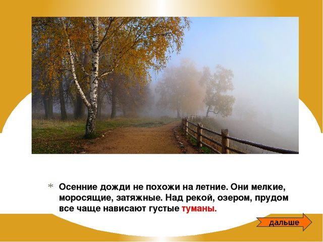Ф. И. Тютчев Есть в осени первоначальной Короткая, но дивная пора — Весь день...
