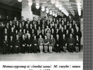 Металлургтер кәсіподағының Мәскеуде өткен ХІ съезі, 1977 ж
