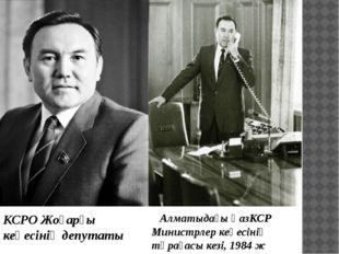 Алматыдағы ҚазКСР Министрлер кеңесінің төрағасы кезі, 1984 ж КСРО Жоғарғы ке