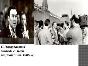 Интервью Н.Назарбаева на Красной площади в Москве  Н.Назарбаевтың мінбеде с