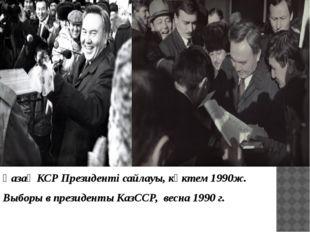 Қазақ КСР Президенті сайлауы, көктем 1990ж. Выборы в президенты КазССР, весн