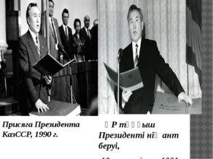 ҚР тұңғыш Президенті нің ант беруі, 10 желтоқсан 1991 ж.  Присяга Президент