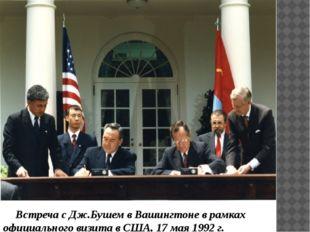 Встреча с Дж.Бушем в Вашингтоне в рамках официального визита в США, 17 мая 1
