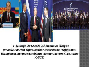 1 декабря 2012 года в Астане во Дворце независимости Президент Казахстана Ну