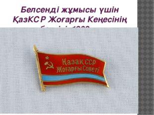 Белсенді жұмысы үшін ҚазКСР Жоғарғы Кеңесінің белгісі, 1962 ж.