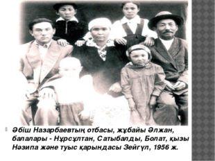 Әбіш Назарбаевтың отбасы, жұбайы Әлжан, балалары - Нұрсұлтан, Сатыбалды, Бол