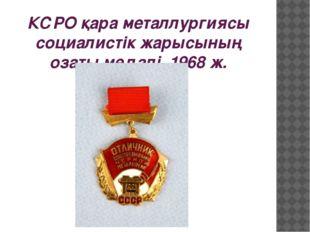 КСРО қара металлургиясы социалистік жарысының озаты медалі, 1968 ж.