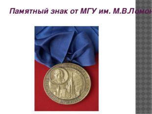 Памятный знак от МГУ им. М.В.Ломоносова