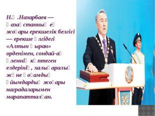 Н.Ә.Назарбаев — Қазақстанның ең жоғары ерекшелік белгісі — ерекше үлгідегі «