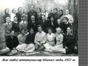 Жас табиғаттанушылар Шамалғанда, 1957 ж.