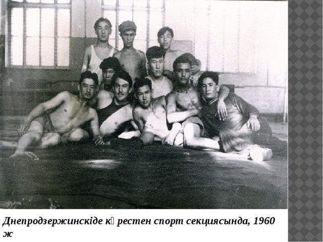 Днепродзержинскіде күрестен спорт секциясында, 1960 ж