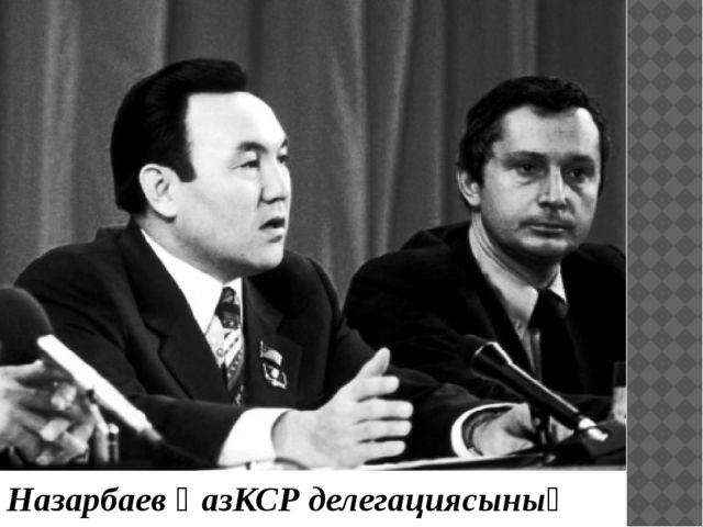 Назарбаев ҚазКСР делегациясының Мәскеудегі баспасөз мәслихатында, 1981 ж.