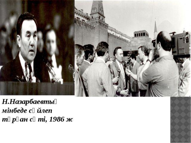 Интервью Н.Назарбаева на Красной площади в Москве  Н.Назарбаевтың мінбеде с...