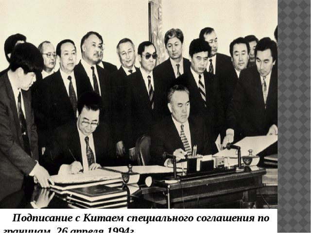Подписание с Китаем специального соглашения по границам, 26 апреля 1994г.