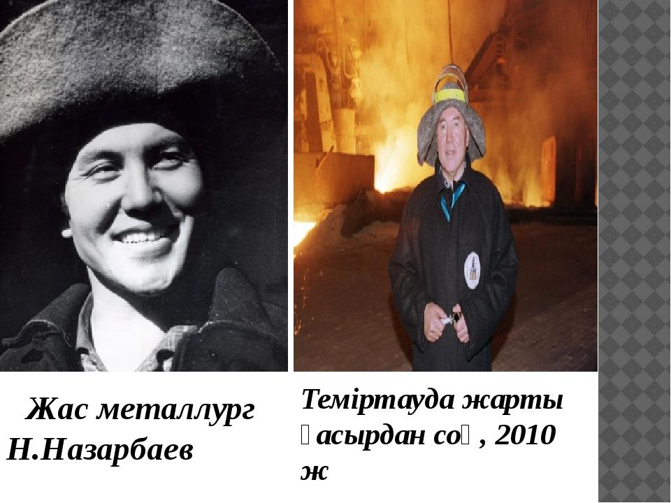 Жас металлург Н.Назарбаев Теміртауда жарты ғасырдан соң, 2010 ж