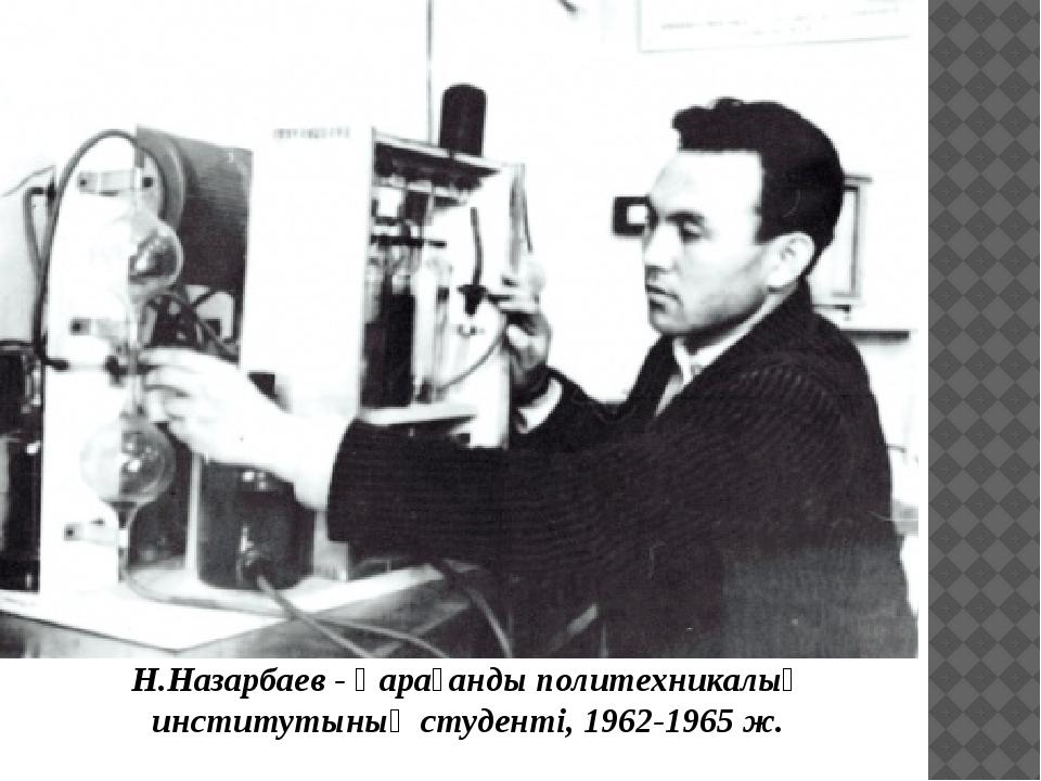 Н.Назарбаев - Қарағанды политехникалық институтының студенті, 1962-1965 ж.
