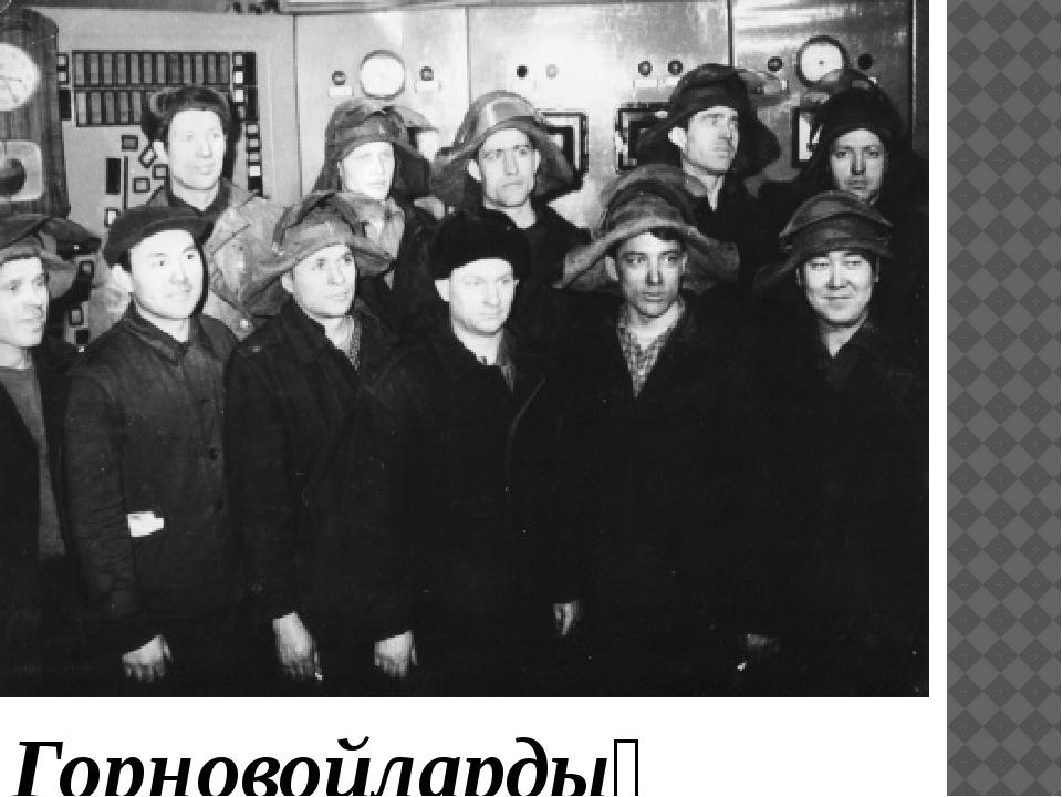 Горновойлардың Теміртаудағы бірінші бригадасы, 1960 жылғы 3 шілде