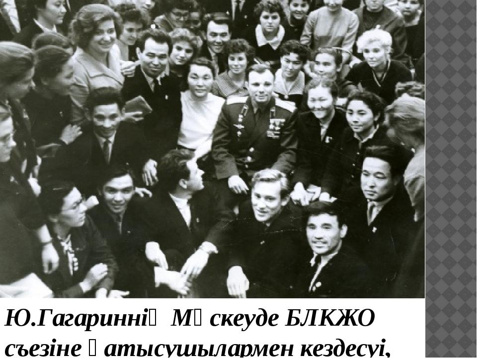 Ю.Гагариннің Мәскеуде БЛКЖО съезіне қатысушылармен кездесуі, 1962 ж.