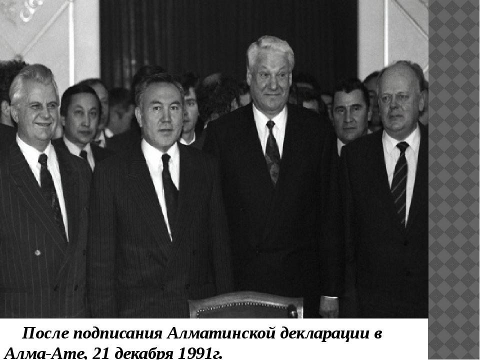 После подписания Алматинской декларации в Алма-Ате, 21 декабря 1991г.
