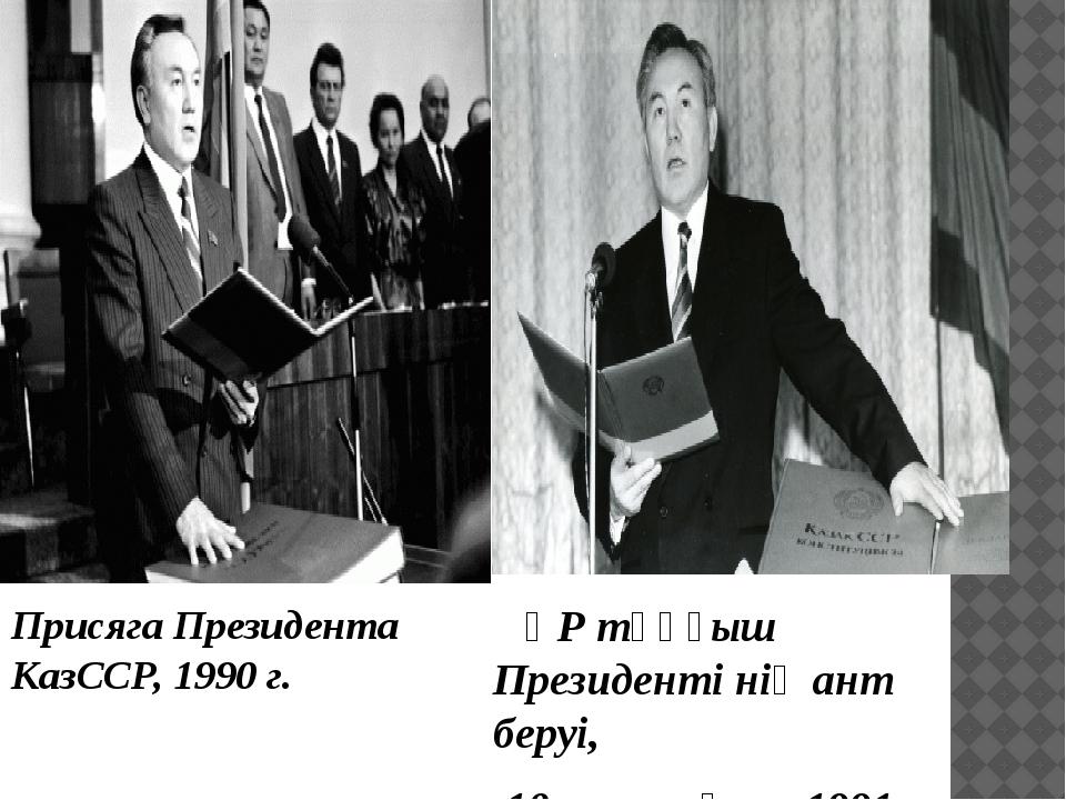 ҚР тұңғыш Президенті нің ант беруі, 10 желтоқсан 1991 ж.  Присяга Президент...