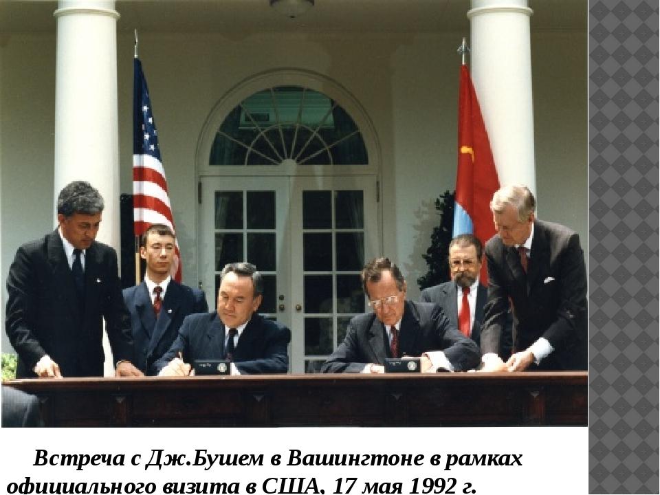 Встреча с Дж.Бушем в Вашингтоне в рамках официального визита в США, 17 мая 1...