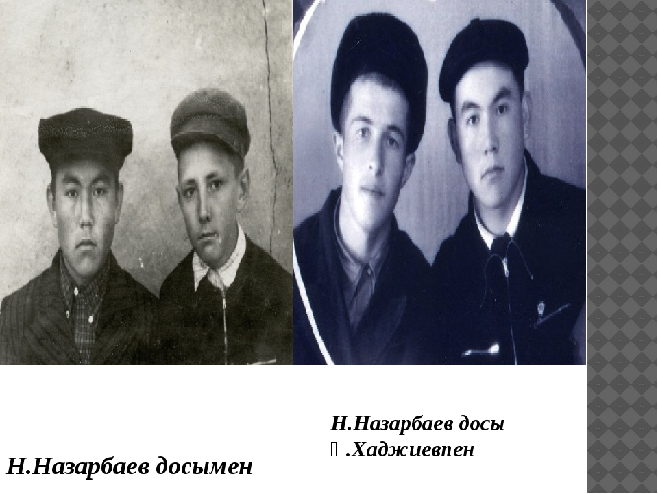 Н.Назарбаев досымен бірге Н.Назарбаев досы Қ.Хаджиевпен