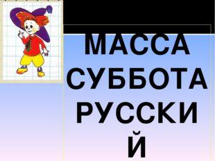 МАССА СУББОТА РУССКИЙ
