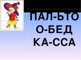 ПАЛ-ЬТО О-БЕД КА-ССА