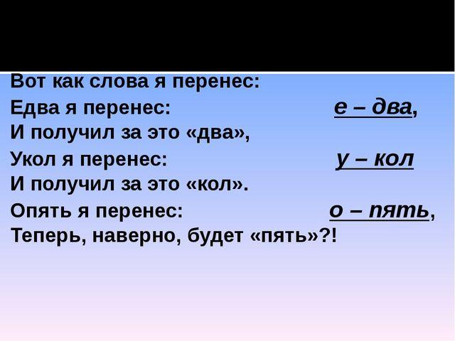 Мы изучаем перенос, Вот как слова я перенес: Едва я перенес: е – два, И полу...