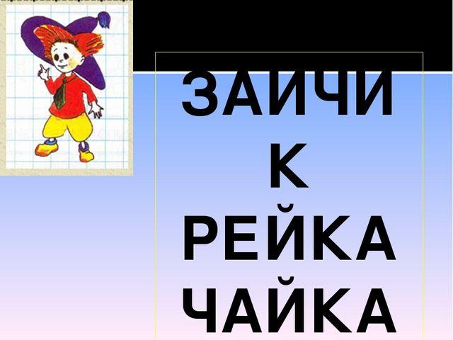 ЗАЙЧИК РЕЙКА ЧАЙКА