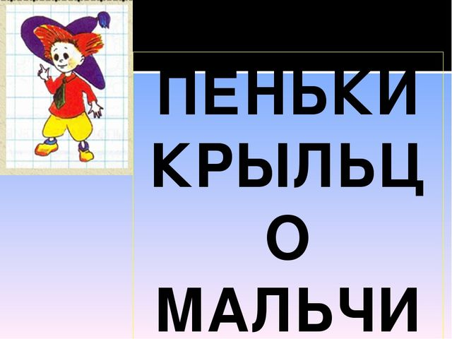 ПЕНЬКИ КРЫЛЬЦО МАЛЬЧИК