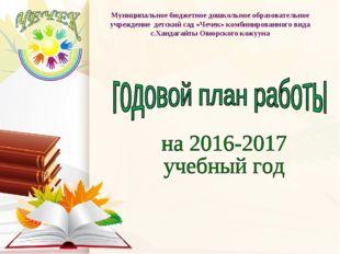 Муниципальное бюджетное дошкольное образовательное учреждение детский сад «Че