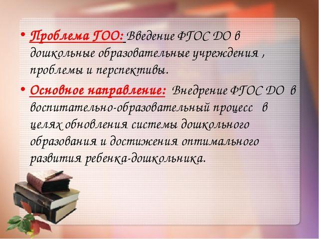Проблема ГОО: Введение ФГОС ДО в дошкольные образовательные учреждения , проб...