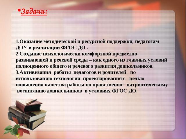 Задачи: 1.Оказание методической и ресурсной поддержки, педагогам ДОУ в реализ...