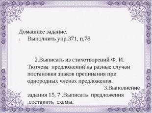 Домашнее задание. Выполнить упр.371, п.78 2.Выписать из стихотворений Ф. И. Т